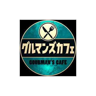 グルマンズカフェ