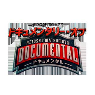 ドキュメンタリー・オブ DOCUMENTAL