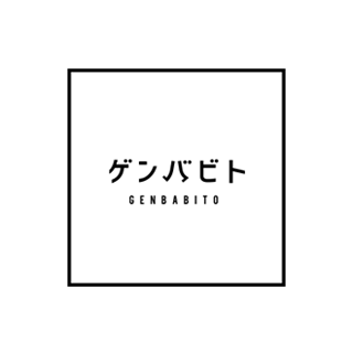 ゲンバビト